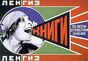 Alexander Rodchenko -  Graphic poster combining text and photo imagery. 1925